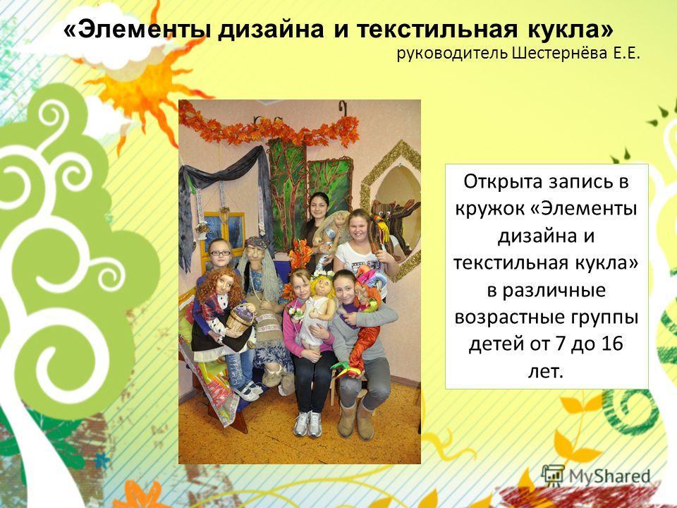 «Элементы дизайна и текстильная кукла» руководитель Шестернёва Е.Е. Открыта запись в кружок «Элементы дизайна и текстильная кукла» в различные возрастные группы детей от 7 до 16 лет.