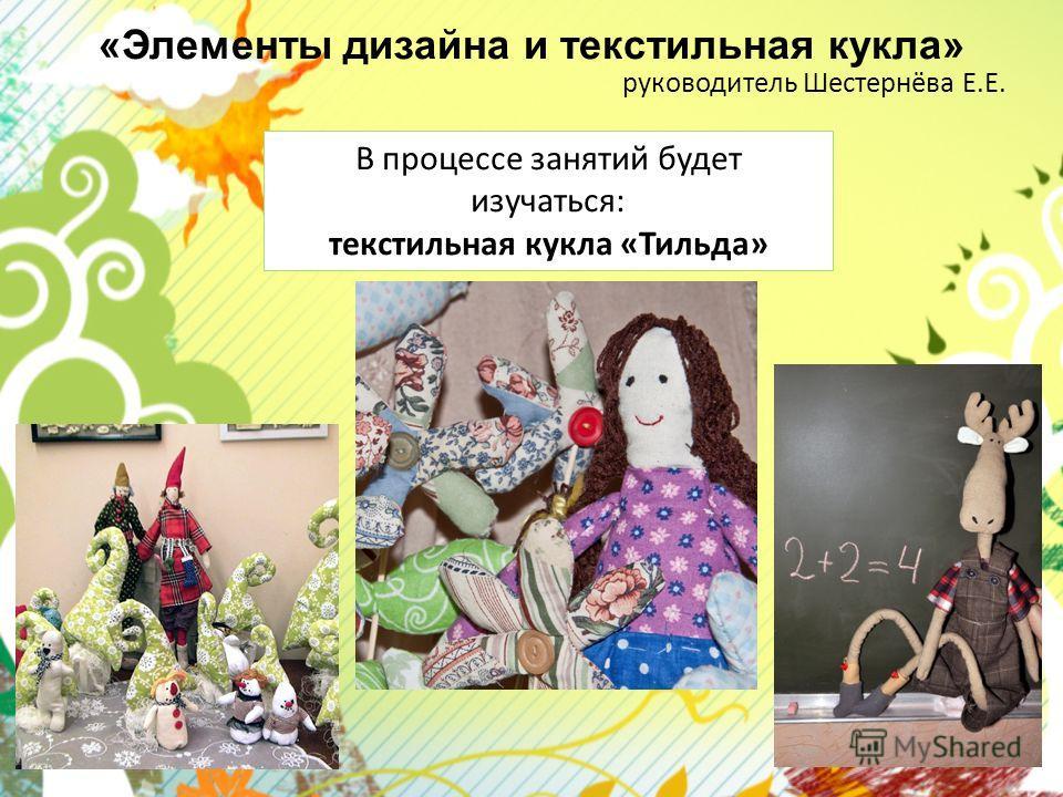 «Элементы дизайна и текстильная кукла» руководитель Шестернёва Е.Е. В процессе занятий будет изучаться: текстильная кукла «Тильда»