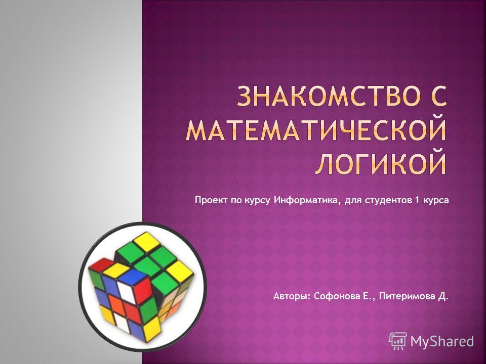 Проект по курсу Информатика, для студентов 1 курса Авторы: Софонова Е., Питеримова Д.