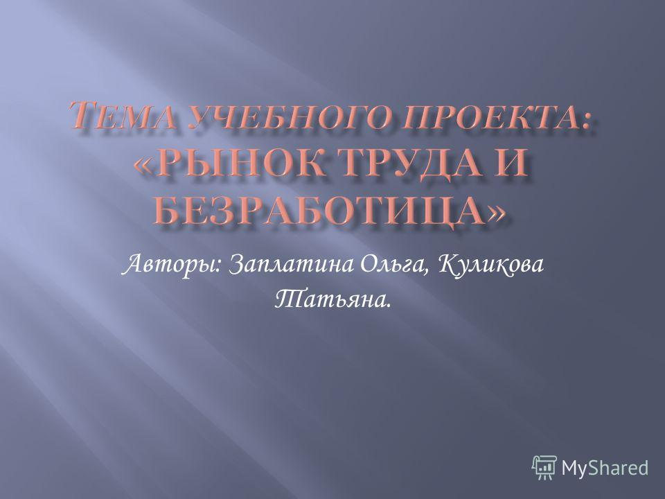 Авторы: Заплатина Ольга, Куликова Татьяна.