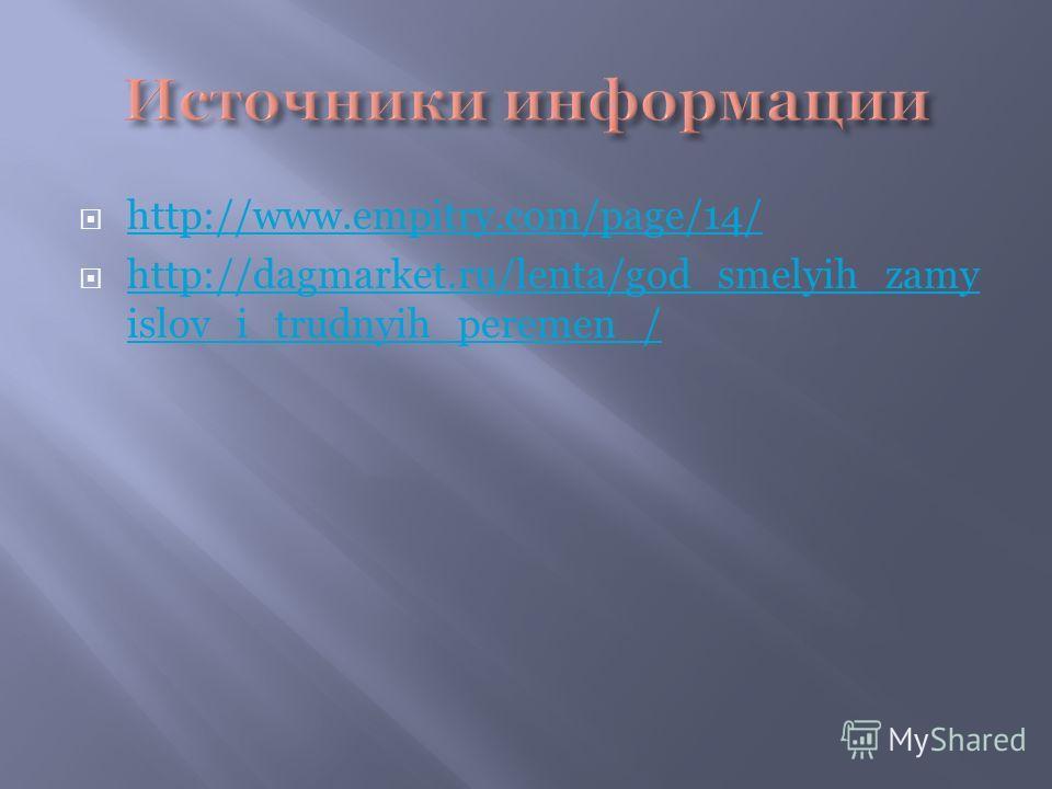 http://www.empitry.com/page/14/ http://dagmarket.ru/lenta/god_smelyih_zamy islov_i_trudnyih_peremen_/ http://dagmarket.ru/lenta/god_smelyih_zamy islov_i_trudnyih_peremen_/