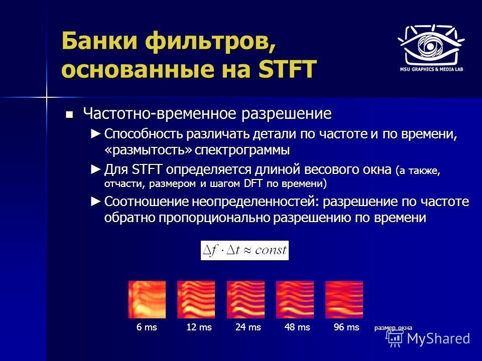 Банки фильтров, основанные на STFT Частотно-временное разрешение Частотно-временное разрешение Способность различать детали по частоте и по времени, «размытость» спектрограммы Способность различать детали по частоте и по времени, «размытость» спектро