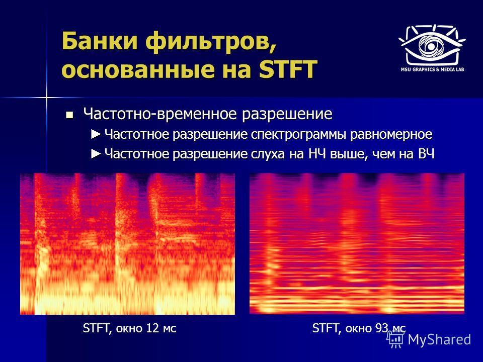 Банки фильтров, основанные на STFT Частотно-временное разрешение Частотно-временное разрешение Частотное разрешение спектрограммы равномерное Частотное разрешение спектрограммы равномерное Частотное разрешение слуха на НЧ выше, чем на ВЧ Частотное ра