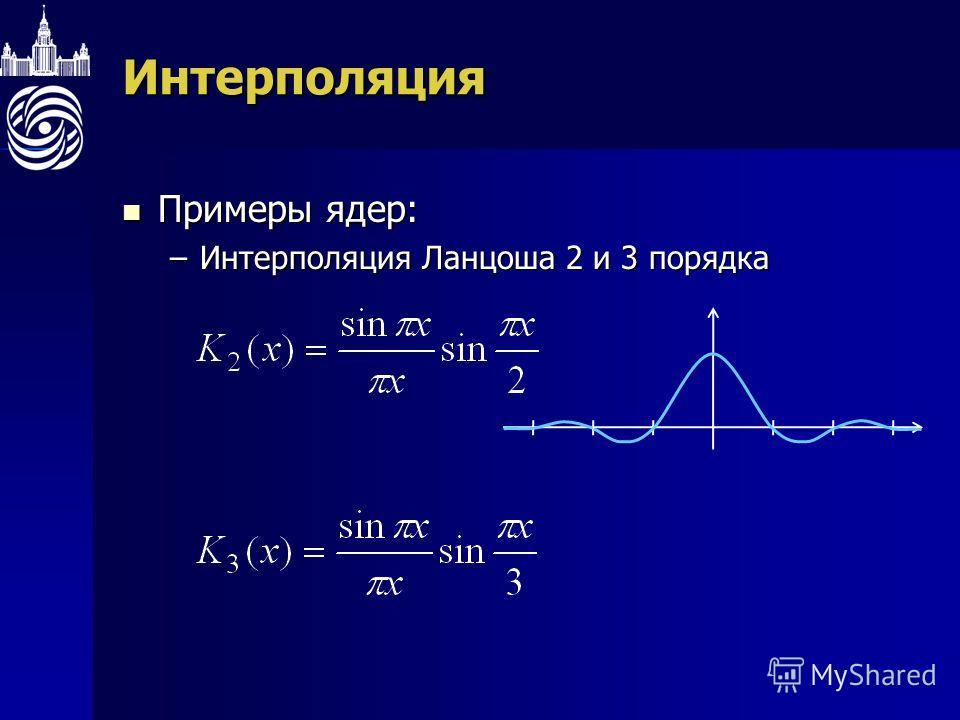 Интерполяция Примеры ядер: Примеры ядер: –Интерполяция Ланцоша 2 и 3 порядка
