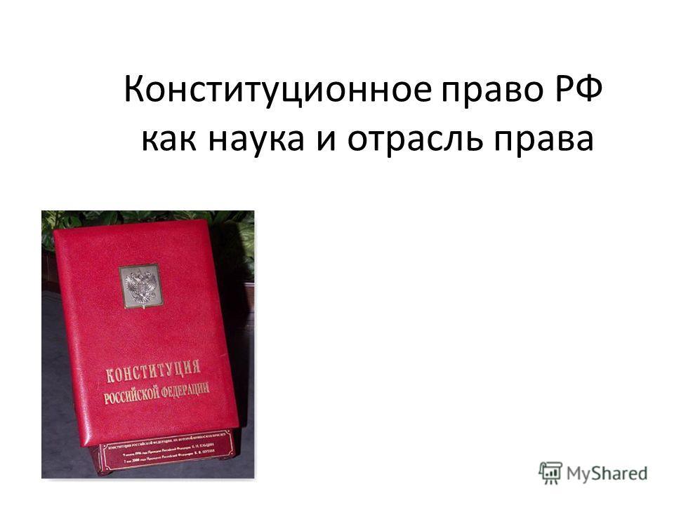 Конституционное право РФ как наука и отрасль права
