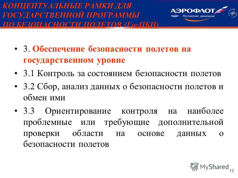 convention on international civil aviation pdf