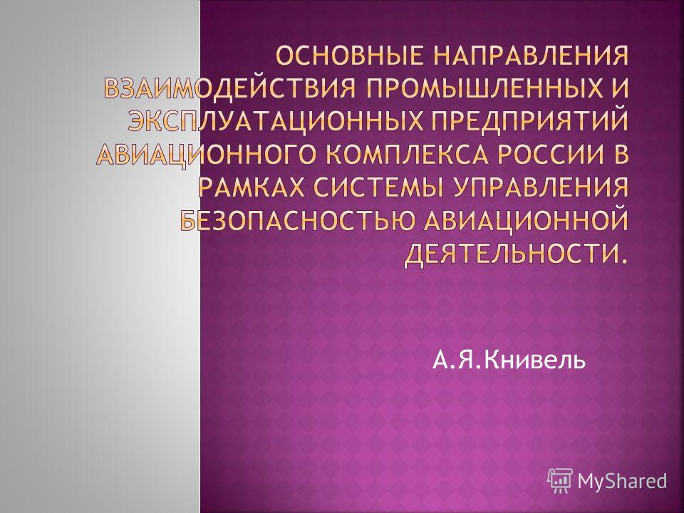 А.Я.Книвель