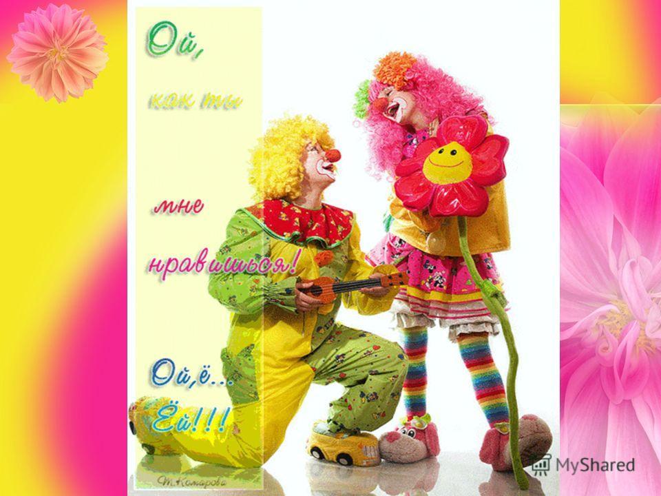 Два клоуна