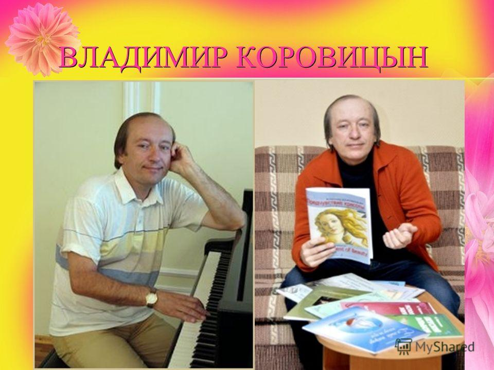 ВЛАДИМИР КОРОВИЦЫН