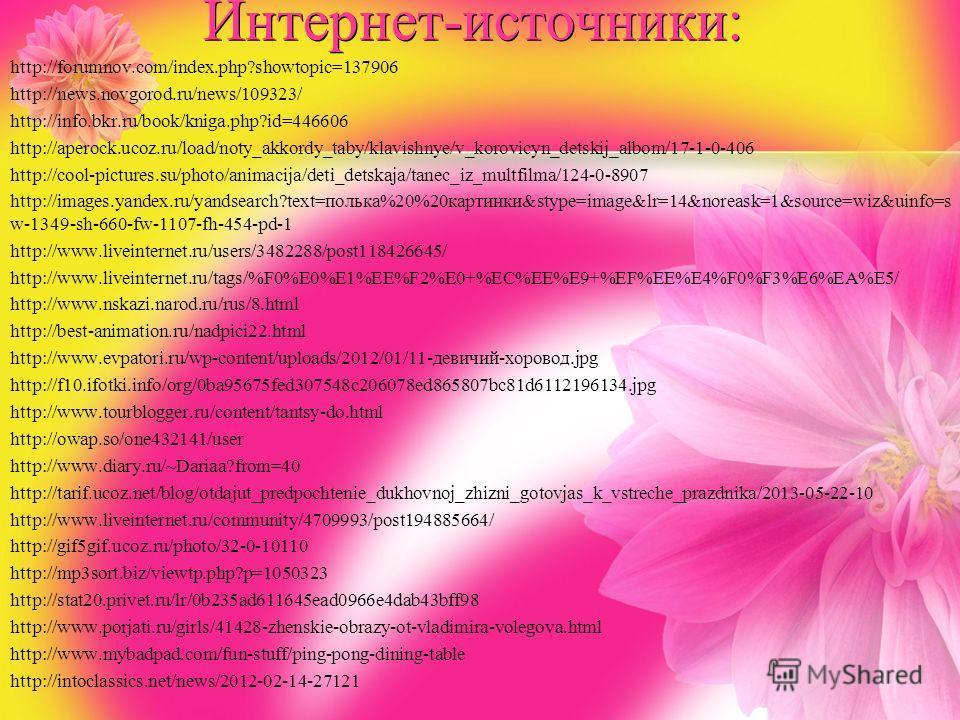 Интернет-источники: http://forumnov.com/index.php?showtopic=137906 http://news.novgorod.ru/news/109323/ http://info.bkr.ru/book/kniga.php?id=446606 http://aperock.ucoz.ru/load/noty_akkordy_taby/klavishnye/v_korovicyn_detskij_albom/17-1-0-406 http://c