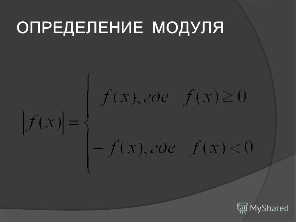 Построение графиков функций, содержащих знак модуля