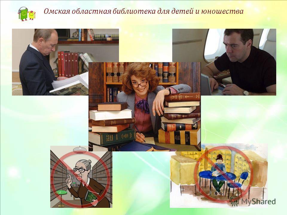 Омская областная библиотека для детей и юношества