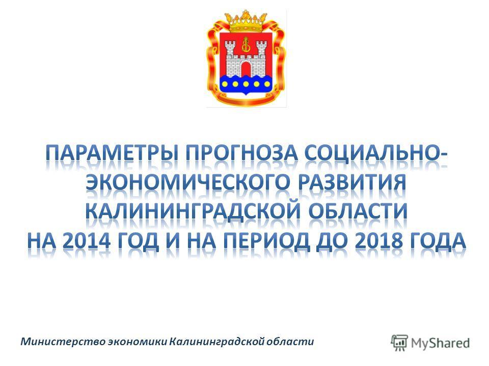 Министерство экономики Калининградской области