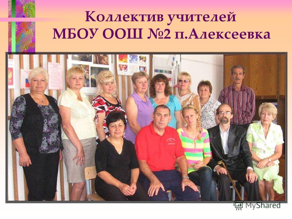 Коллектив учителей МБОУ ООШ 2 п.Алексеевка