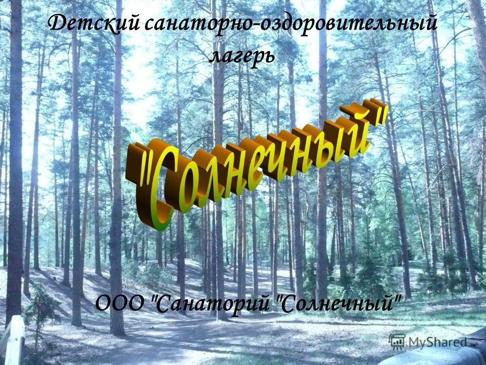 Детский санаторно-оздоровительный лагерь ООО Санаторий Солнечный