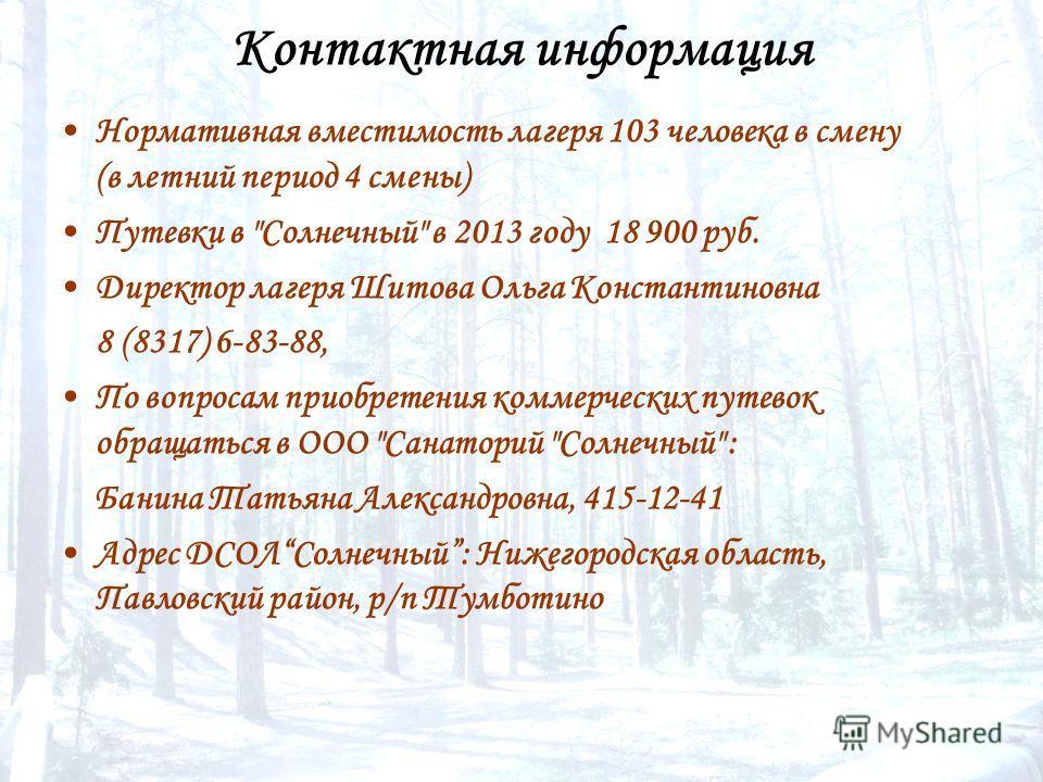 Контактная информация Нормативная вместимость лагеря 103 человека в смену (в летний период 4 смены) Путевки в