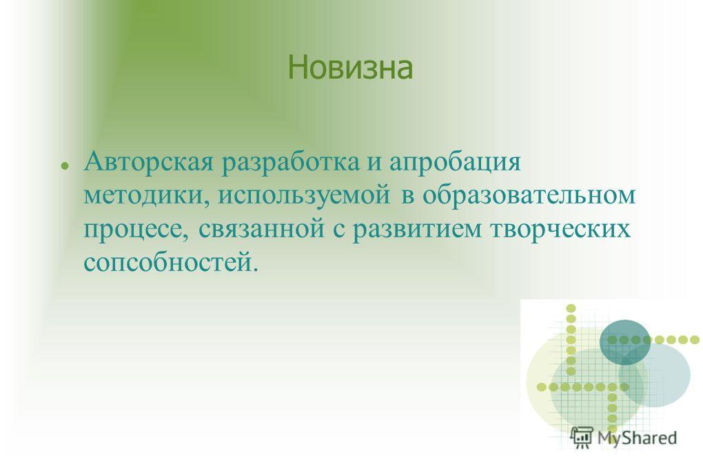 Новизна Авторская разработка и апробация методики, используемой в образовательном процесе, связанной с развитием творческих сопсобностей.