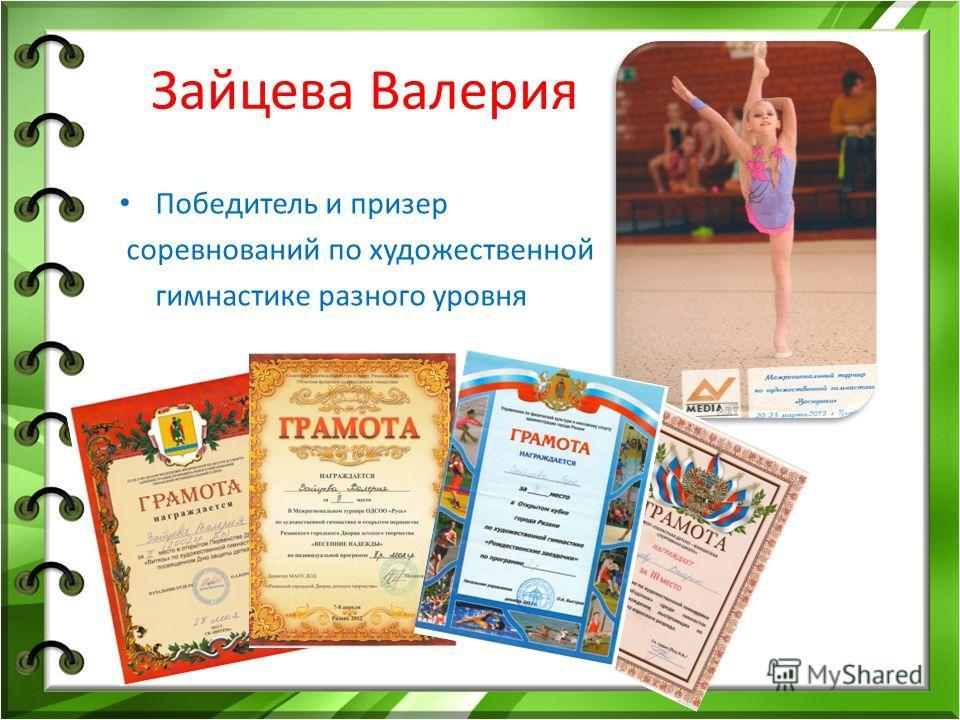 Зайцева Валерия Победитель и призер соревнований по художественной гимнастике разного уровня Ваш текст