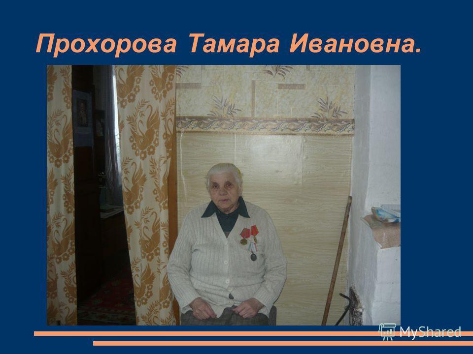 Прохорова Тамара Ивановна.
