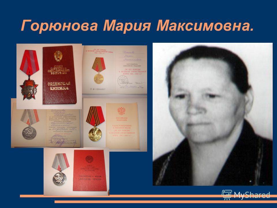 Горюнова Мария Максимовна.