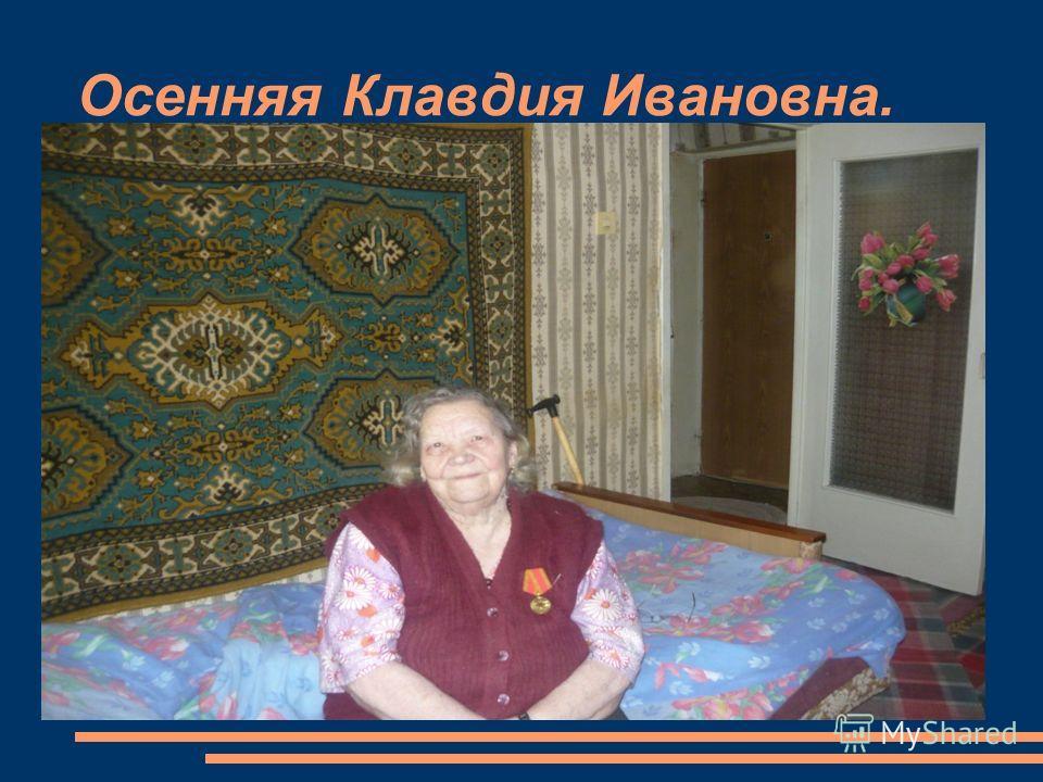 Осенняя Клавдия Ивановна.