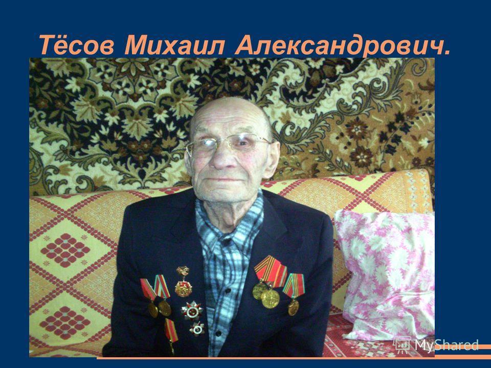 Тёсов Михаил Александрович.