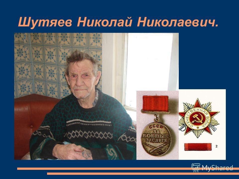 Шутяев Николай Николаевич.