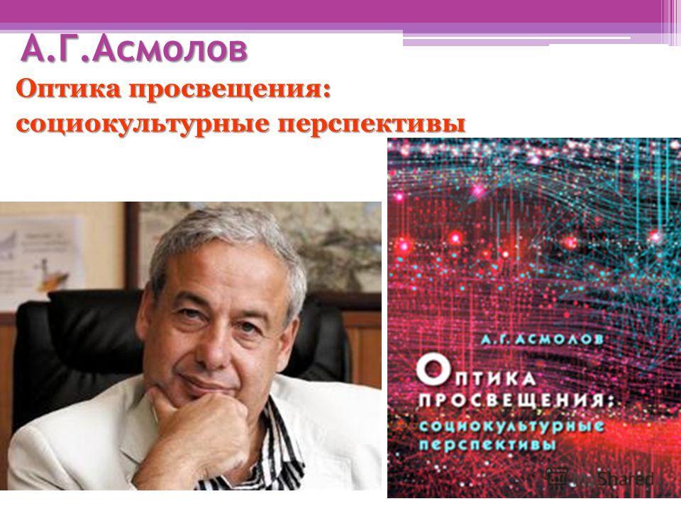 А.Г.Асмолов Оптика просвещения: социокультурные перспективы