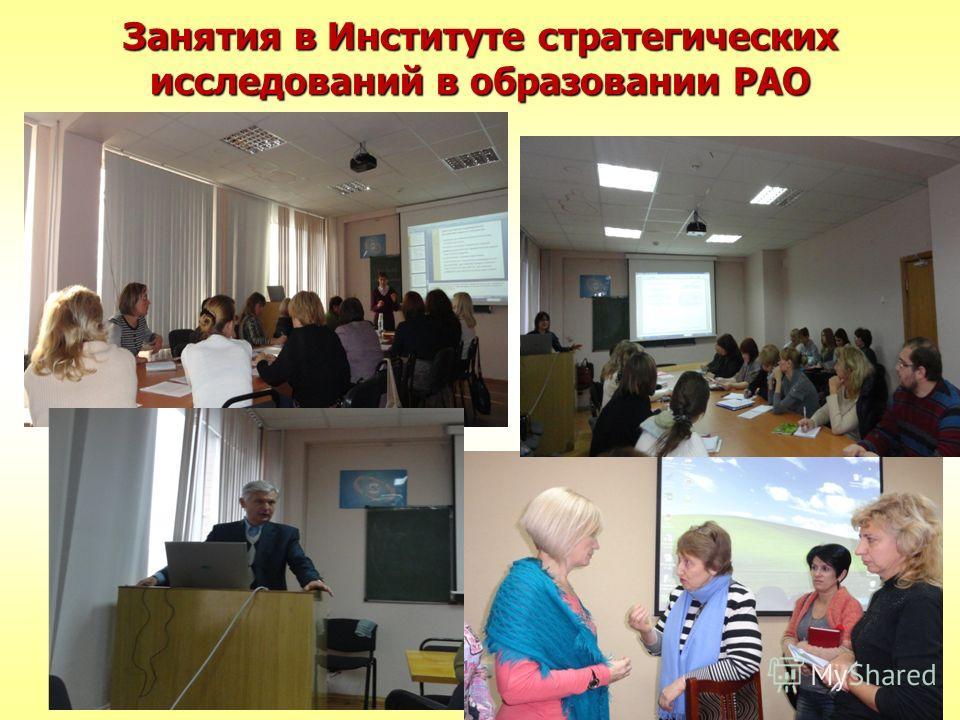 Занятия в Институте стратегических исследований в образовании РАО