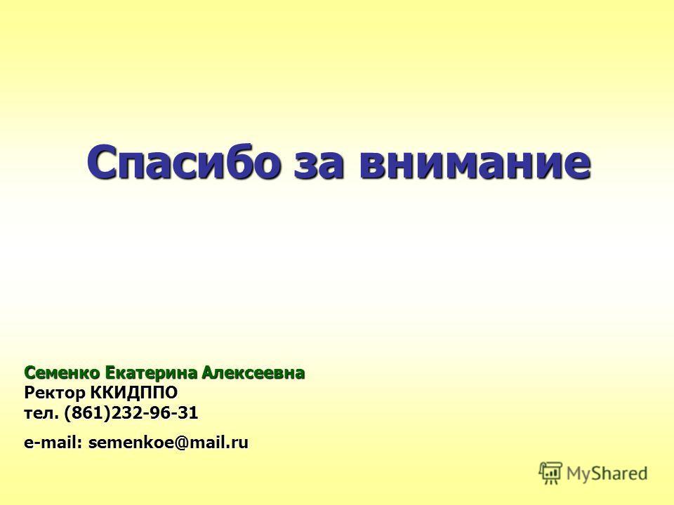 Спасибо за внимание Семенко Екатерина Алексеевна Ректор ККИДППО тел. (861)232-96-31 e-mail: semenkoe@mail.ru