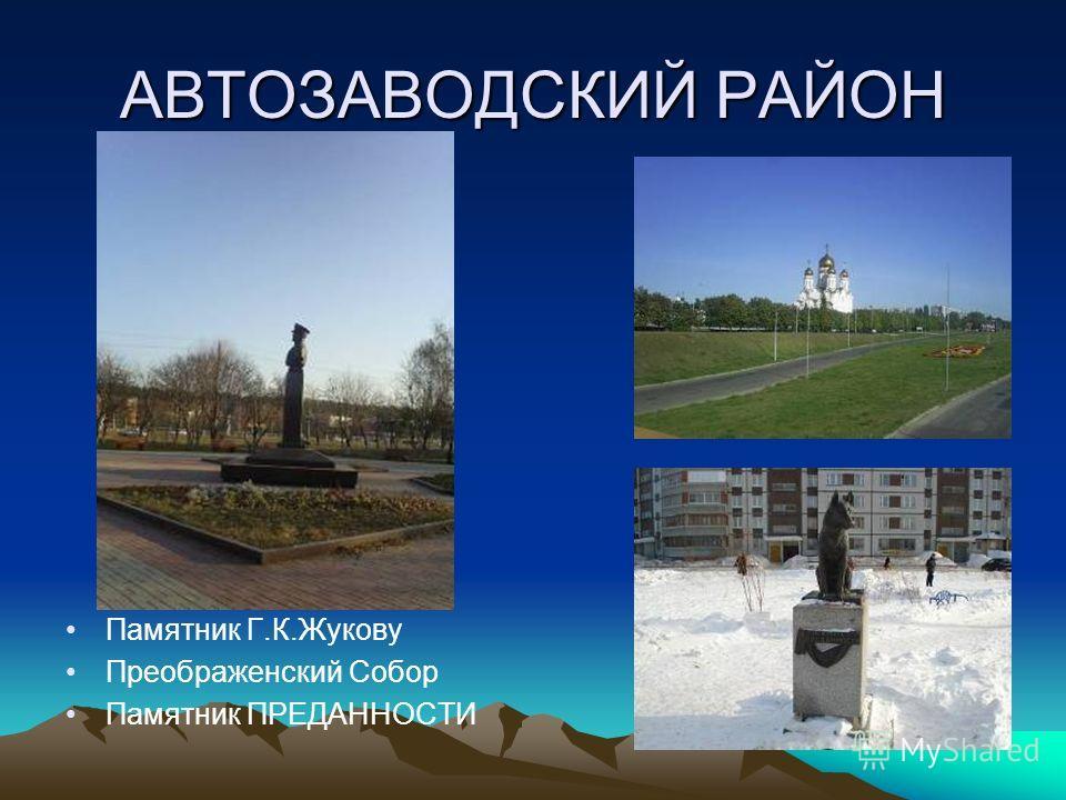 АВТОЗАВОДСКИЙ РАЙОН Памятник Г.К.Жукову Преображенский Собор Памятник ПРЕДАННОСТИ