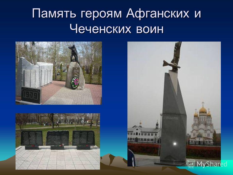 Память героям Афганских и Чеченских воин