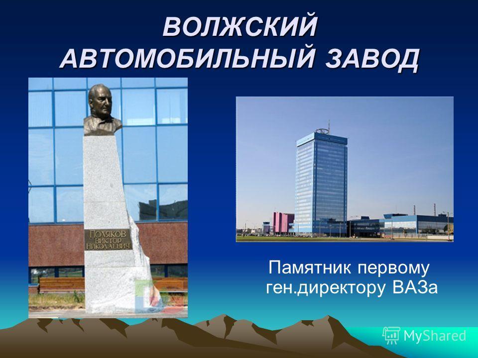 ВОЛЖСКИЙ АВТОМОБИЛЬНЫЙ ЗАВОД Памятник первому ген.директору ВАЗа