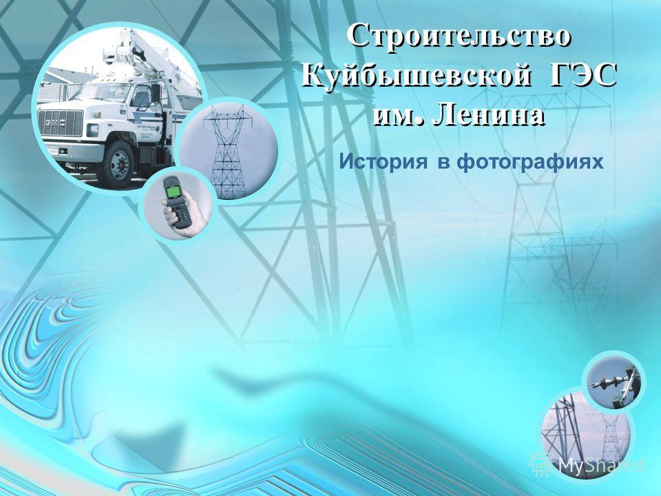 Строительство Куйбышевской ГЭС им. Ленина История в фотографиях