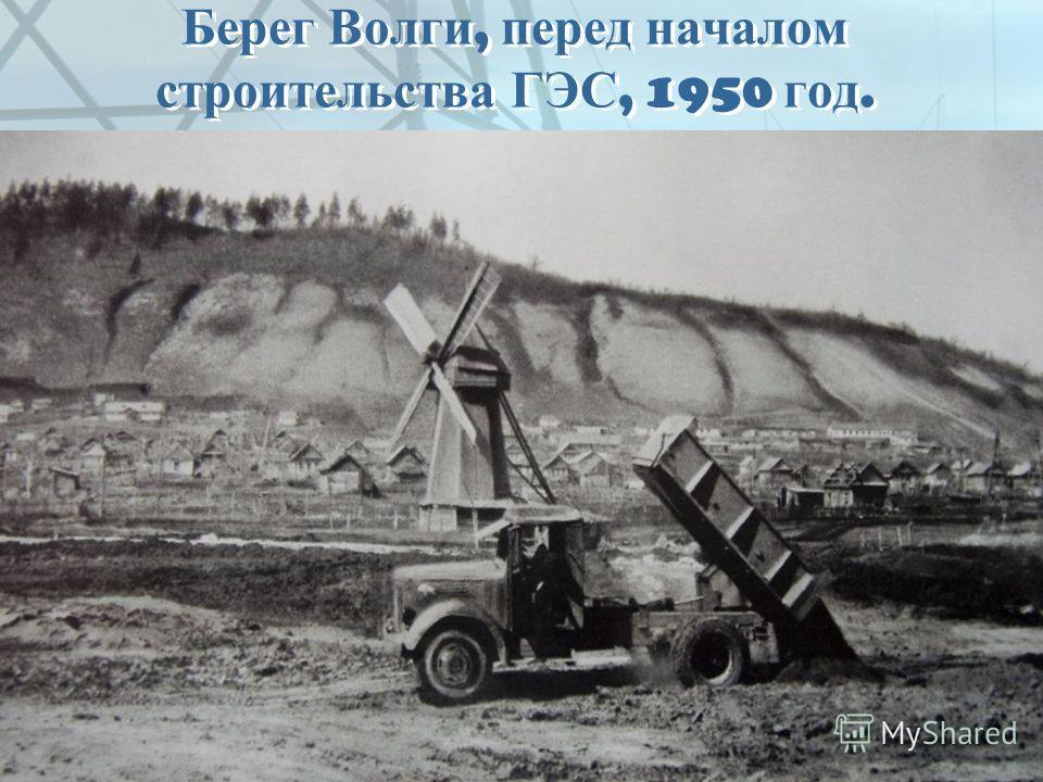 Берег Волги, перед началом строительства ГЭС, 1950 год.