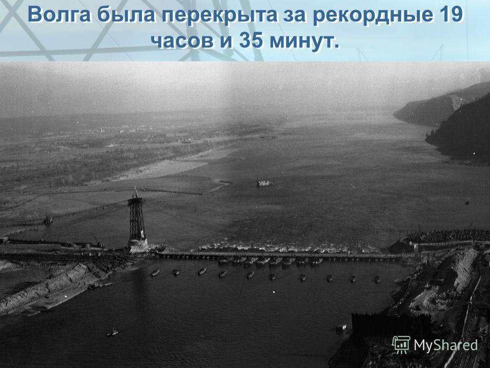 Волга была перекрыта за рекордные 19 часов и 35 минут.