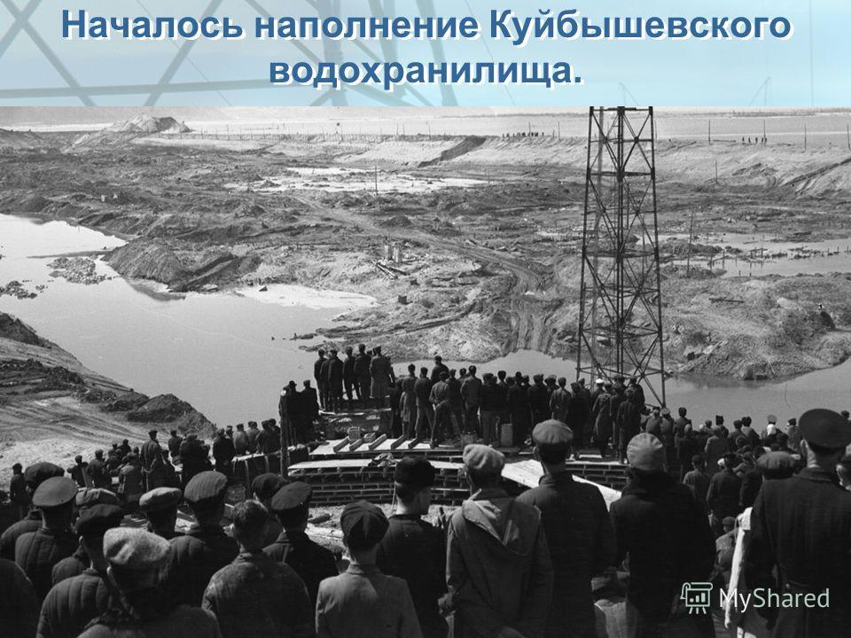 Началось наполнение Куйбышевского водохранилища.