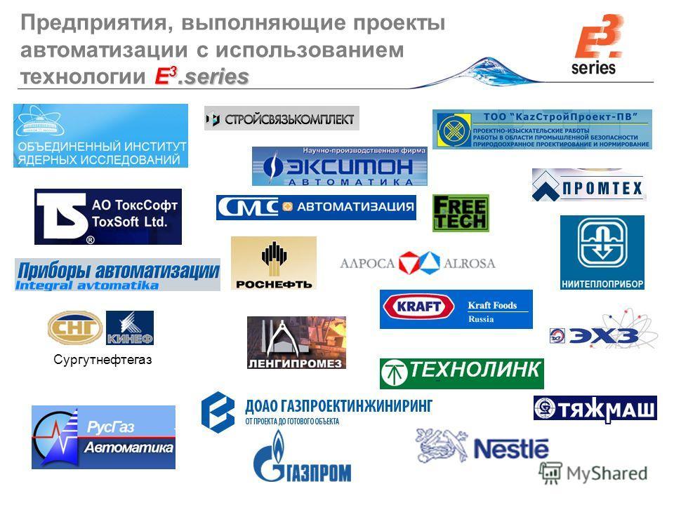 © Zuken Е 3.series Предприятия, выполняющие проекты автоматизации с использованием технологии Е 3.series Сургутнефтегаз