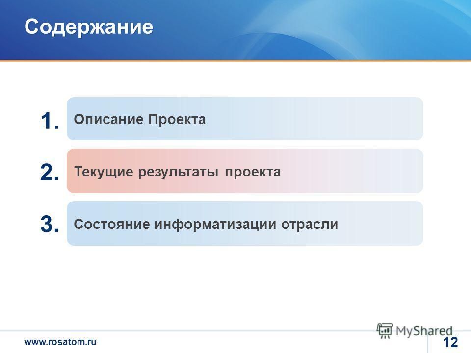 www.rosatom.ru 12 Содержание Текущие результаты проекта 2. Описание Проекта 1. Состояние информатизации отрасли 3.