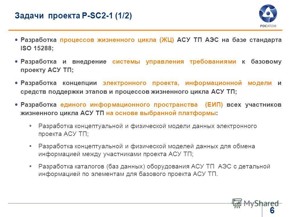 Задачи проекта P-SC2-1 (1/2) Разработка процессов жизненного цикла (ЖЦ) АСУ ТП АЭС на базе стандарта ISO 15288; Разработка и внедрение системы управления требованиями к базовому проекту АСУ ТП; Разработка концепции электронного проекта, информационно