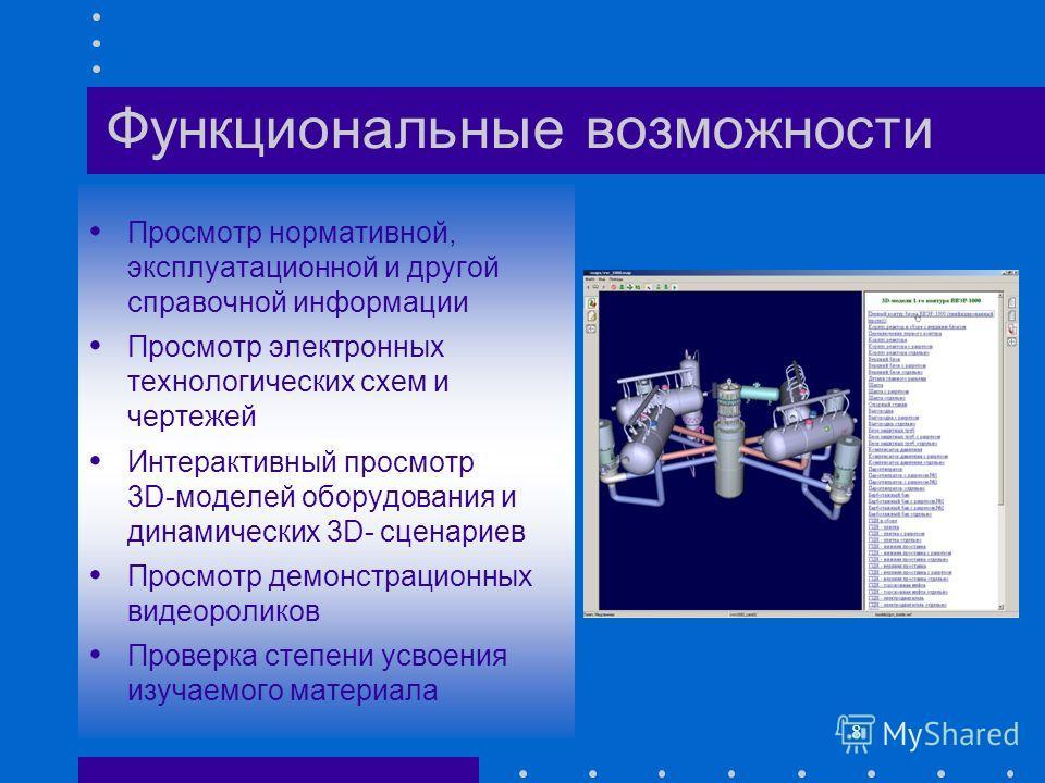 8 Функциональные возможности Просмотр нормативной, эксплуатационной и другой справочной информации Просмотр электронных технологических схем и чертежей Интерактивный просмотр 3D-моделей оборудования и динамических 3D- сценариев Просмотр демонстрацион