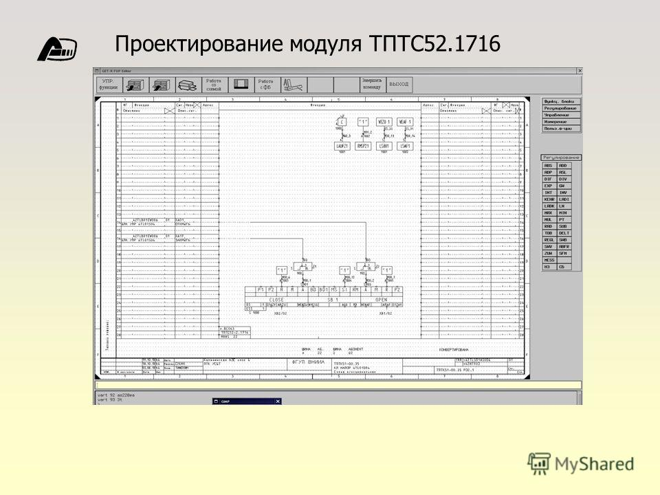 Проектирование модуля ТПТС52.1716
