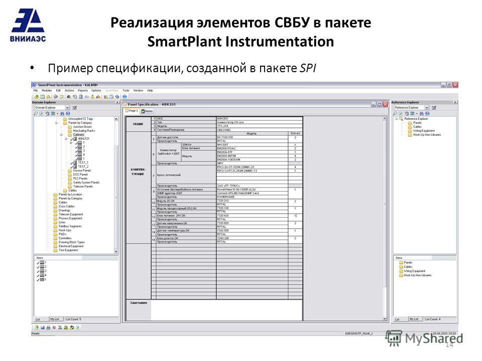Реализация элементов СВБУ в пакете SmartPlant Instrumentation Пример спецификации, созданной в пакете SPI 14