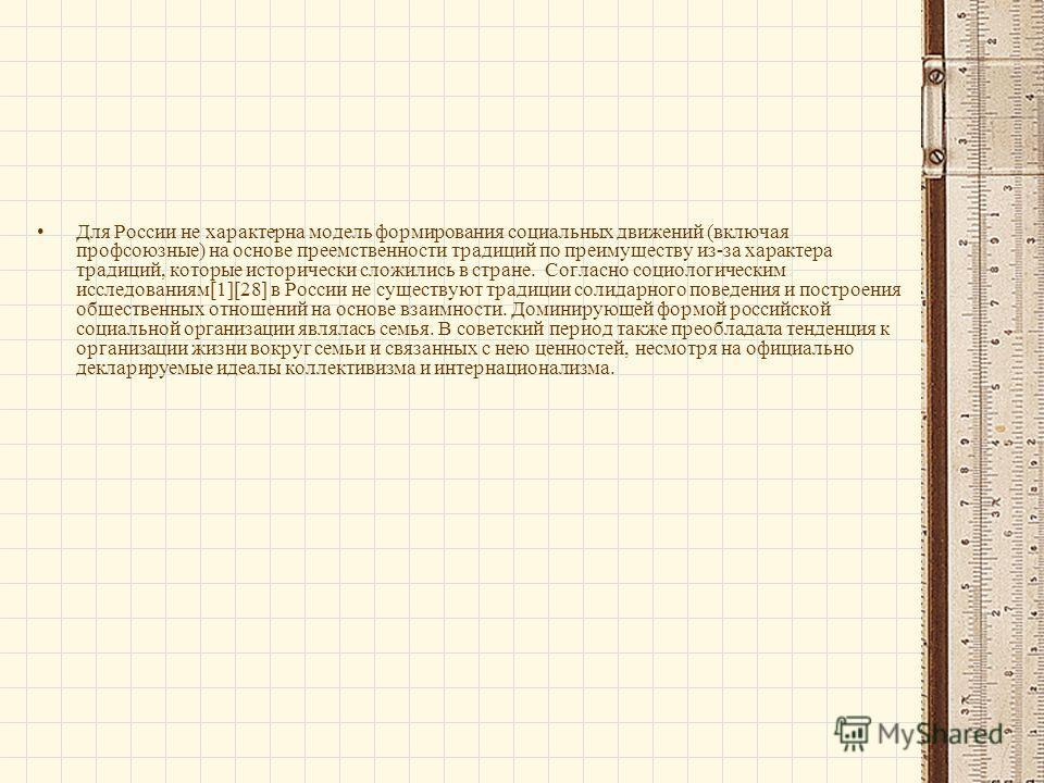 Для России не характерна модель формирования социальных движений (включая профсоюзные) на основе преемственности традиций по преимуществу из-за характера традиций, которые исторически сложились в стране. Согласно социологическим исследованиям[1][28]