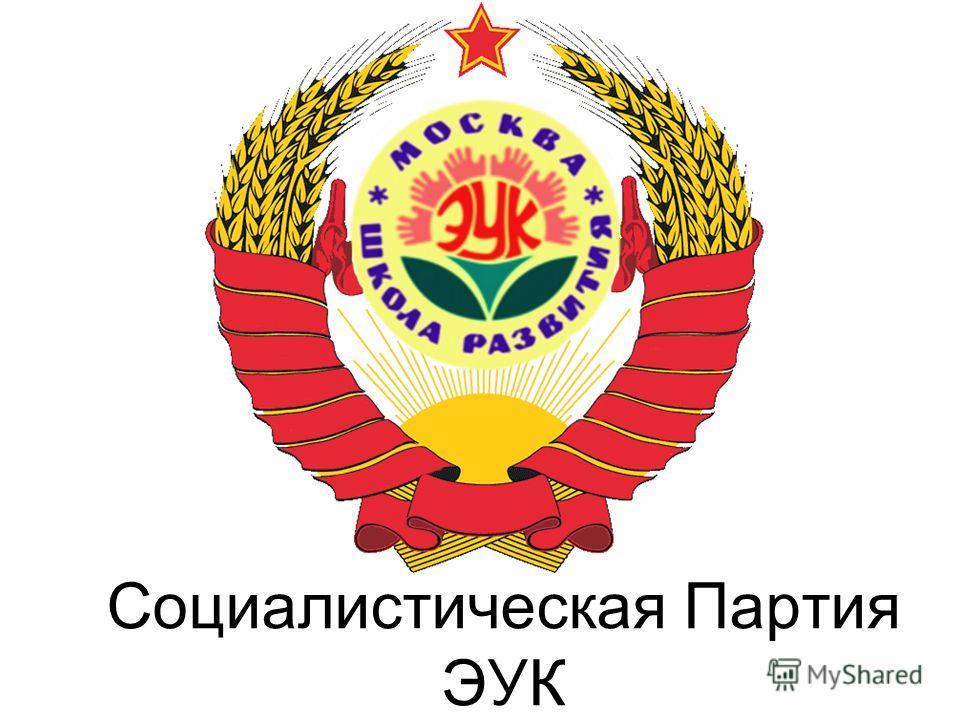 Социалистическая Партия ЭУК