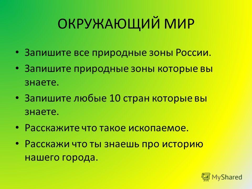 ОКРУЖАЮЩИЙ МИР Запишите все природные зоны России. Запишите природные зоны которые вы знаете. Запишите любые 10 стран которые вы знаете. Расскажите что такое ископаемое. Расскажи что ты знаешь про историю нашего города.