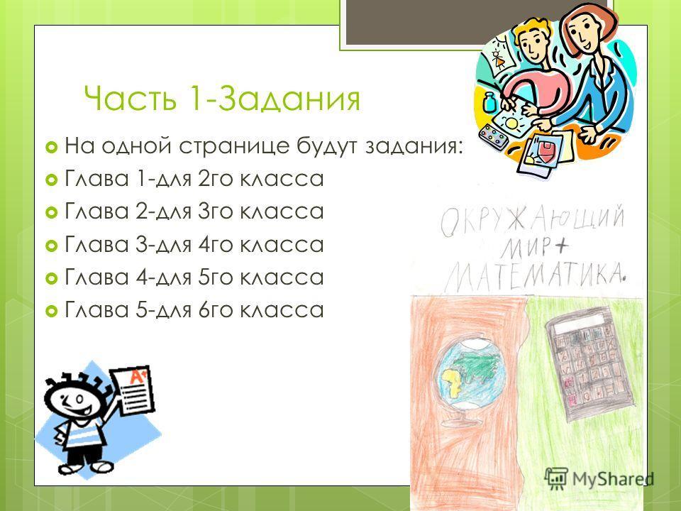 Часть 1-Задания На одной странице будут задания: Глава 1-для 2го класса Глава 2-для 3го класса Глава 3-для 4го класса Глава 4-для 5го класса Глава 5-для 6го класса