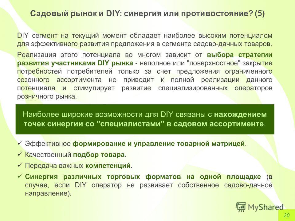 Садовый рынок и DIY: синергия или противостояние? (5) 20