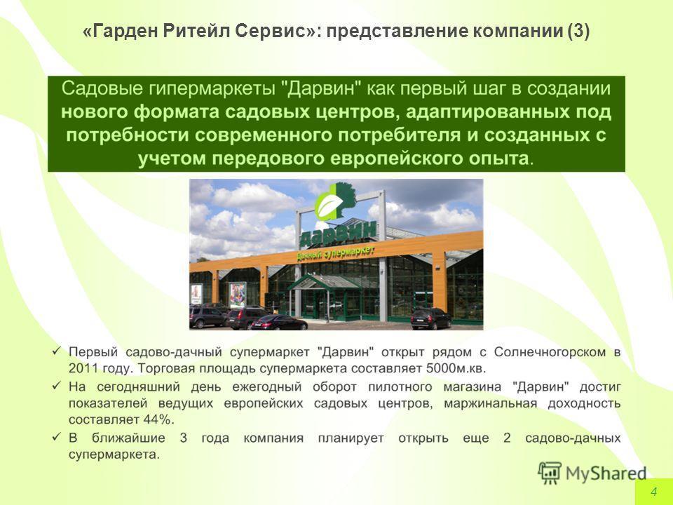 «Гарден Ритейл Сервис»: представление компании (3) 4