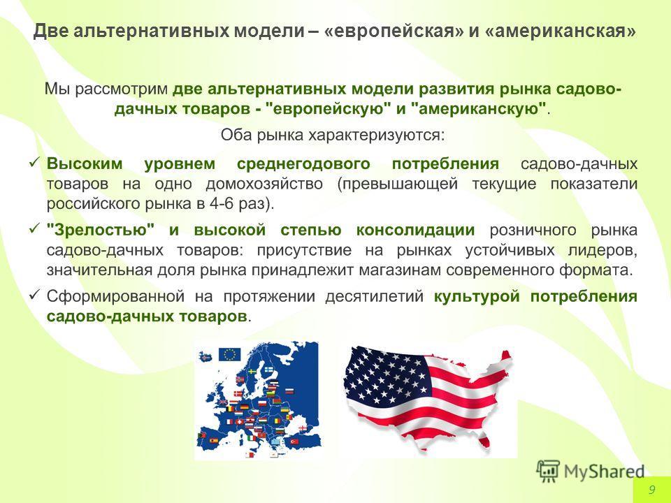 Две альтернативных модели – «европейская» и «американская» 9